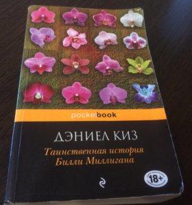 Книга Таинственная история Билли Миллигана (Д.Киз)