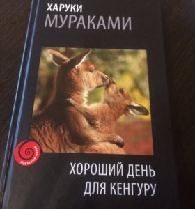 Книга Харуки Мураками Хороший день для кенгуру