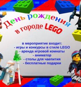 День рождения в городе Лего BrickCity