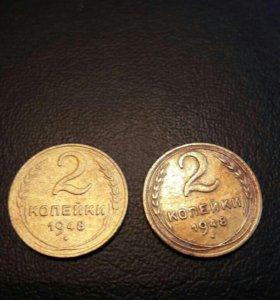 2 коп.1948г.