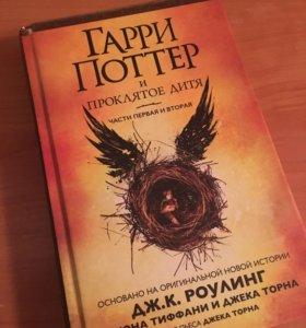Книга «Гарри Поттер и проклятое дитя»