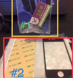 1 - ремкомплект 2- стекло с клейкой пленкой на 4s