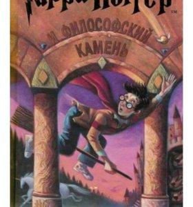 Куплю книги Гарри Поттера