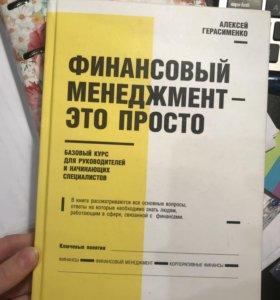 Книга «финансовый менеджмент-это просто»