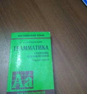 Грамматика Ю.Голицынский