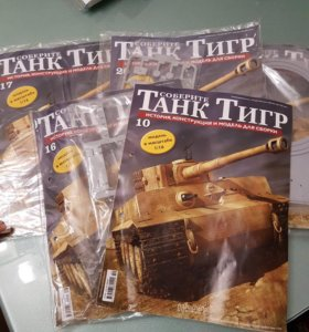 Танк тигр журнал