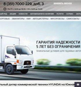 создам сайт тематика автобусы и грузовики