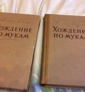 Хождение по мукам А. Н. Толстой. 1957 год