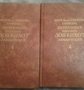 Книги Дон Кихот Ламанчский 2 тома