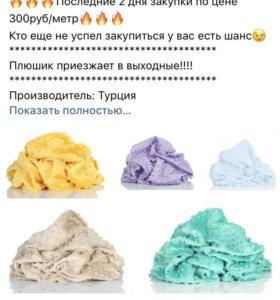 Плюш Минки