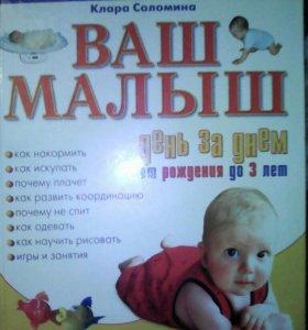 Книга энциклопедия по уходу за ребенком.