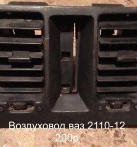 Дефлектор печки ваз 2110 2111 2112