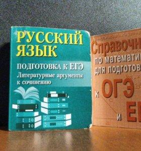 Два карманных справочника для Егэ русс и мат