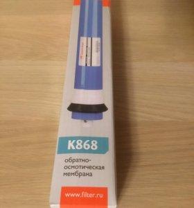 К868 мембрана обратно-осматическая Новая Вода