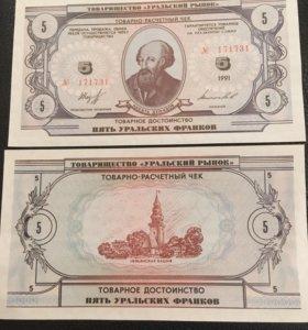 Банкнота 5 уральских франков