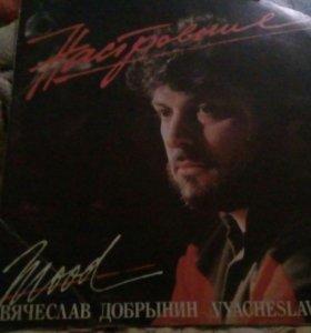 Виниловые пластинки Вячеслава Добрынина