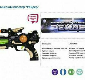 Пистолет на бат. 26,5см кор. Цена: 260