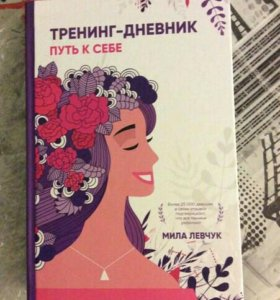 Тренинг дневник Милы Левчук