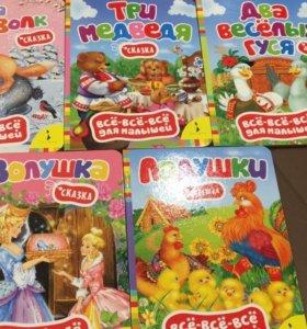 Книга для малышей стихи/сказки/потешки