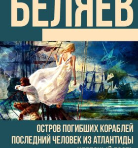 Александр Беляев. Фантастические романы.