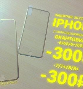 Защитное стекло 3Д iPhone 6/7/8/+
