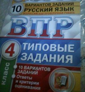 Учебники русский, математика если два учебника 250