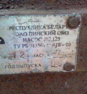Насос ДС-125