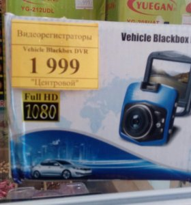 Видеорегистратор vehicle