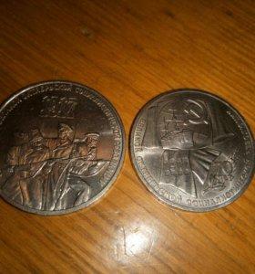 70 лет Октября 1 и 3 рубля