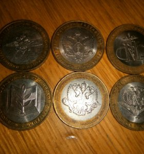 Министерства РФ 10 рублей 2002