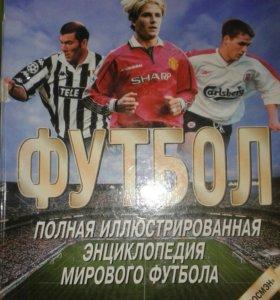 Энциклопедия футбола и Statics Handbook