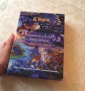 Дорин Верче ангельская терапия Карты
