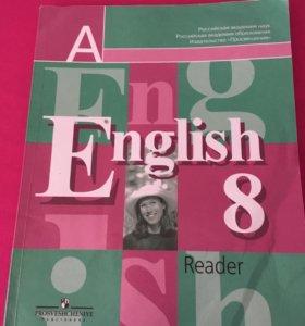 Книга пособие для учащихся