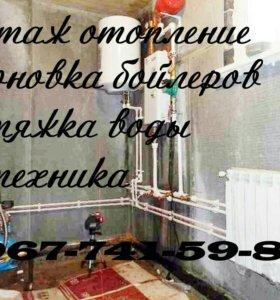 отопление, водоснабжения