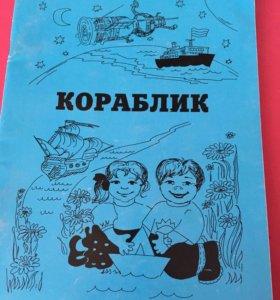 Книга,,кораблик,,учебник по гражданскому обр.2клас