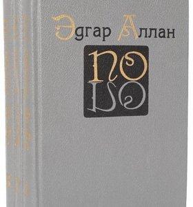Эдгар По. Сочинения в трех томах