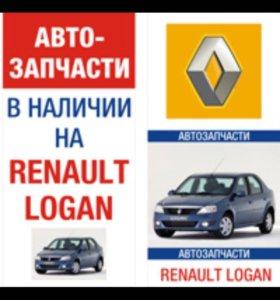 Автозапчасти РЕНО цены опт