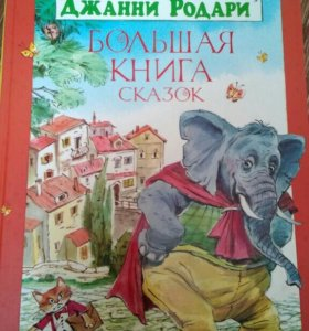 Большая книга сказок