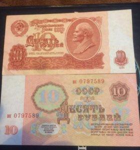 10 рублей СССР 1961 год пресс