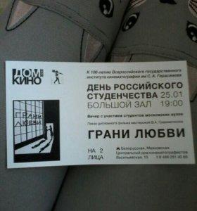 Два билета на 25 января (четверг)  за вкусный чай