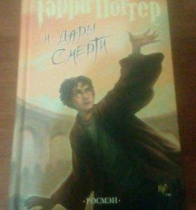 Гарри Потер и дары смерти 1 часть