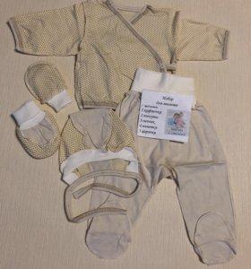Комплект для новорождённых малышей (рост 56)