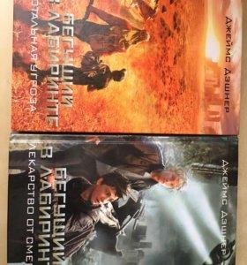 Бегущий в лабиринте 4 книги