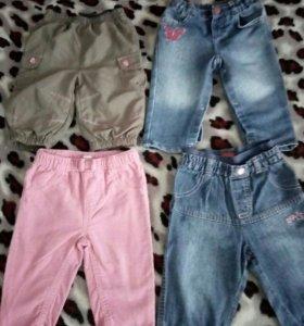 джинсы и штанишки.