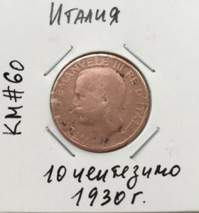 Монета Италии 10 чентезимо 1930 г