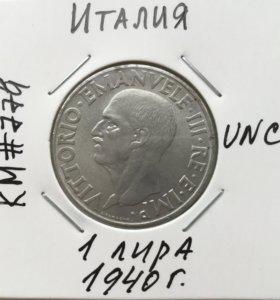 Монета Италии 1 лира 1940 г