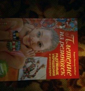 Книжка идей для плетения резинками.