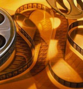 Оцифровка кинопленки, аудиокассет и видеокассет