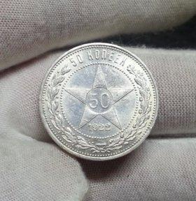 №28 50 копеек 1922 пл Серебро 900 пробы