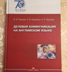 Деловой Английский учебник МГИМО